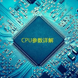 Linux服务器查看CPU配置信息详解