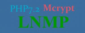 LNMP环境下安装 PHP7.2.8 扩展 Mcrypt
